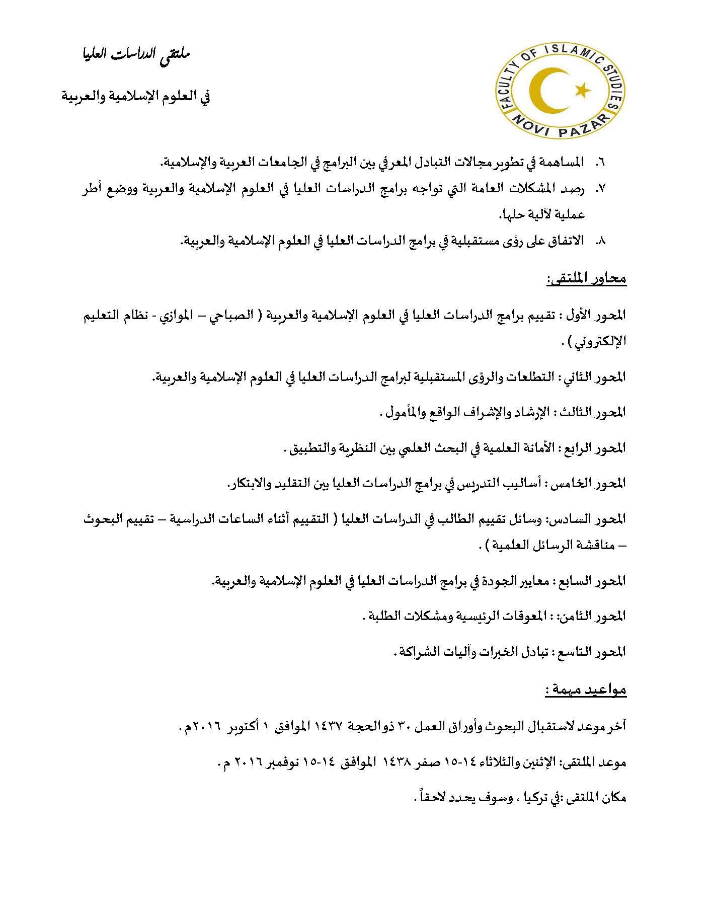ملتقى الدراسات العليا في تركيا_Page_2