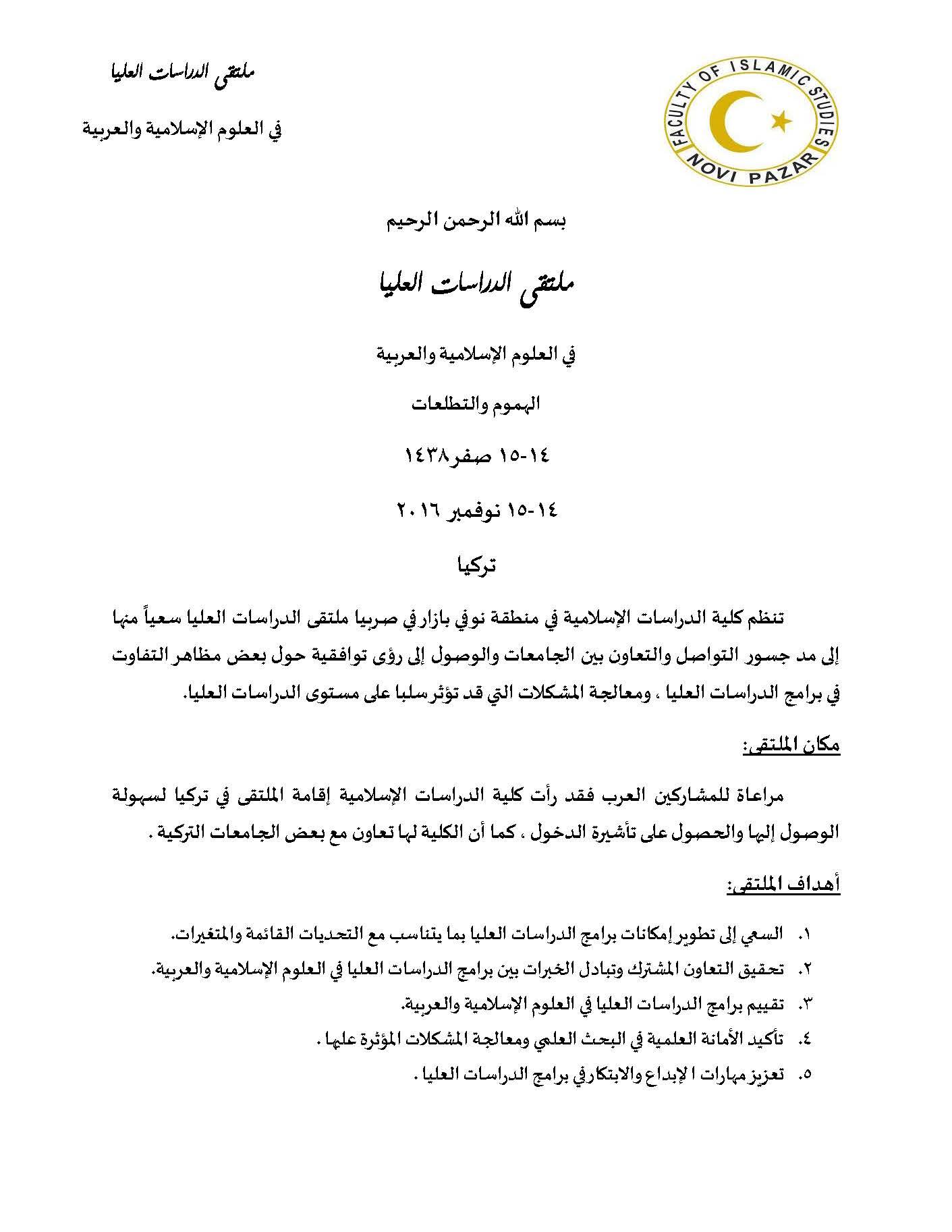 ملتقى الدراسات العليا في تركيا_Page_1